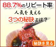 熊本の馬肉を購入